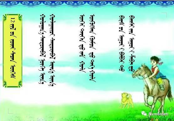 关于12生肖的蒙古语谚语 第4张 关于12生肖的蒙古语谚语 蒙古文库