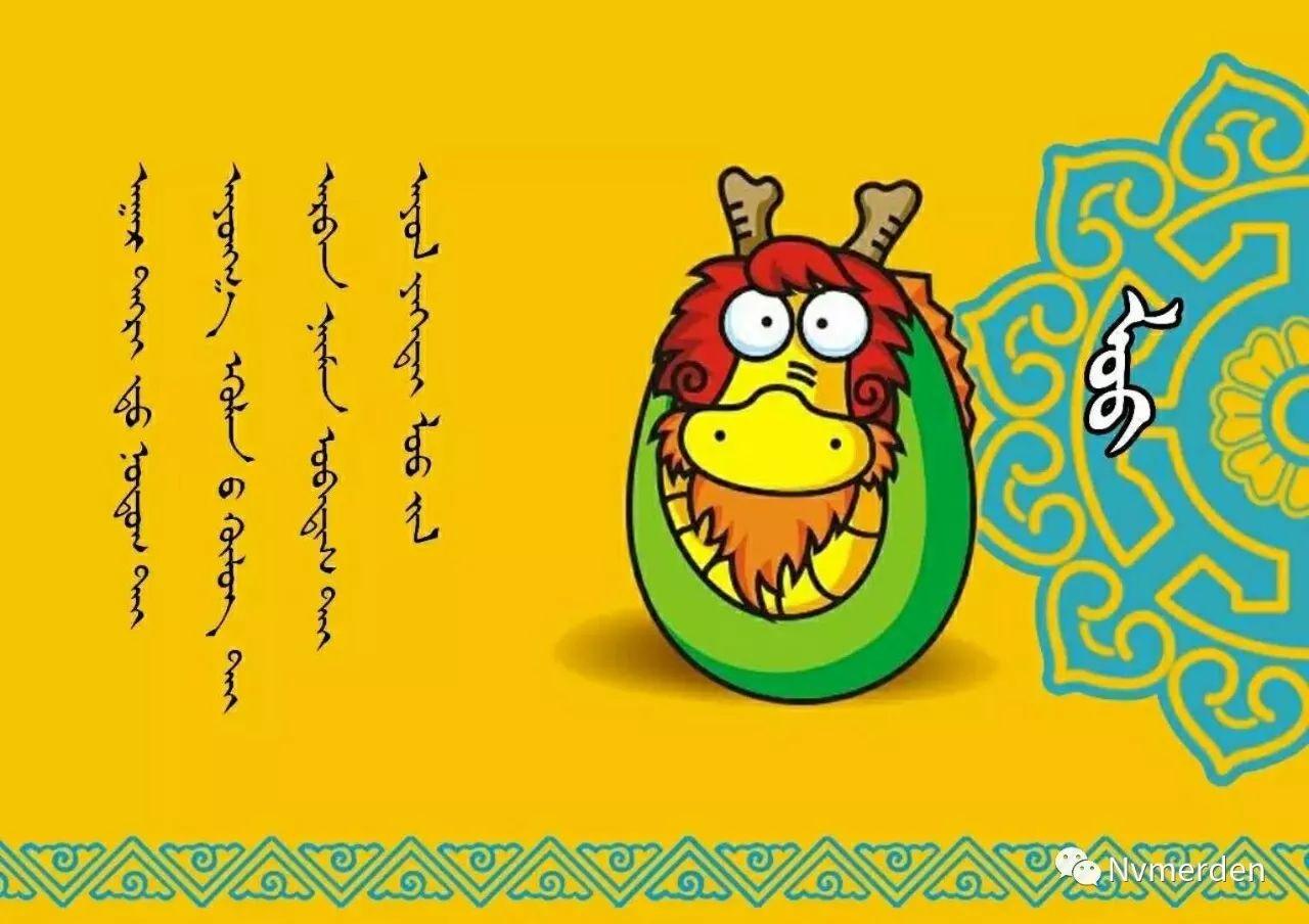 关于12生肖的蒙古语谚语 第6张 关于12生肖的蒙古语谚语 蒙古文库