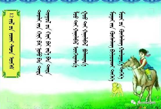 关于12生肖的蒙古语谚语 第8张 关于12生肖的蒙古语谚语 蒙古文库