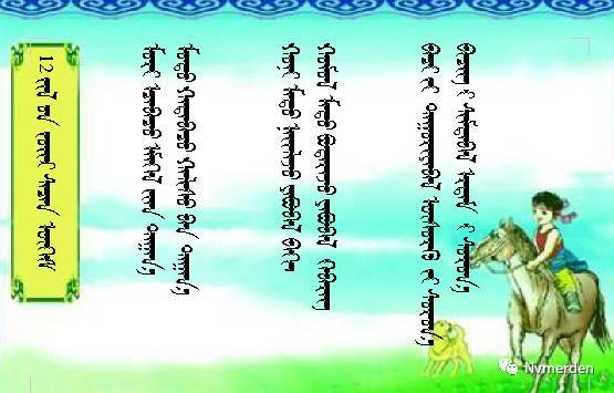 关于12生肖的蒙古语谚语 第12张 关于12生肖的蒙古语谚语 蒙古文库