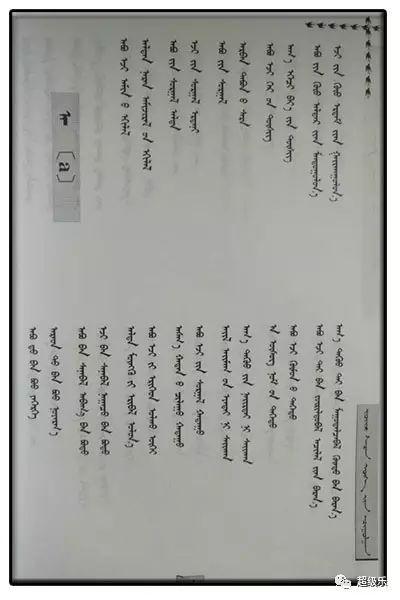 蒙古语成语 第1张 蒙古语成语 蒙古文库