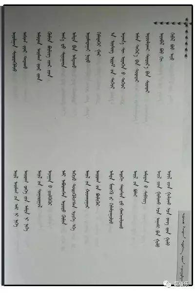 蒙古语成语 第3张 蒙古语成语 蒙古文库