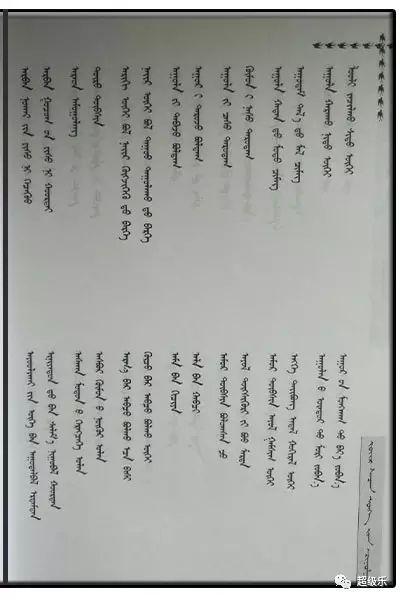 蒙古语成语 第4张 蒙古语成语 蒙古文库
