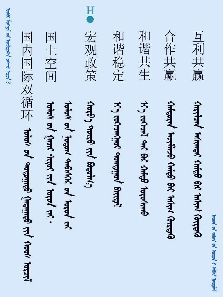 中共十九届五中全会 ------ 词语翻译摘录(蒙古文) 第3张 中共十九届五中全会 ------ 词语翻译摘录(蒙古文) 蒙古文库