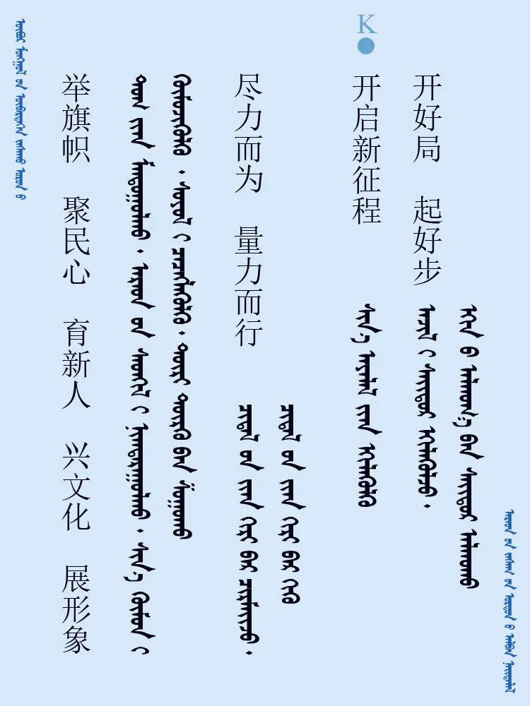 中共十九届五中全会 ------ 词语翻译摘录(蒙古文) 第5张 中共十九届五中全会 ------ 词语翻译摘录(蒙古文) 蒙古文库