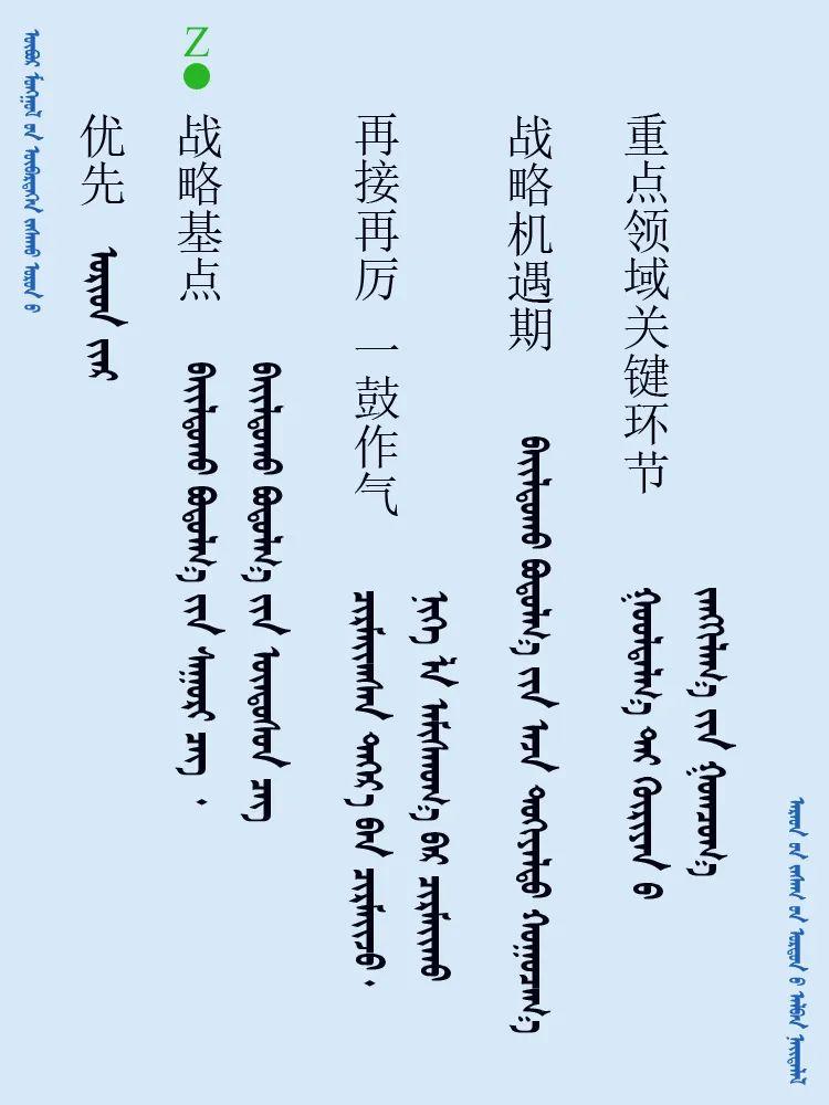 中共十九届五中全会 ------ 词语翻译摘录(蒙古文) 第10张 中共十九届五中全会 ------ 词语翻译摘录(蒙古文) 蒙古文库