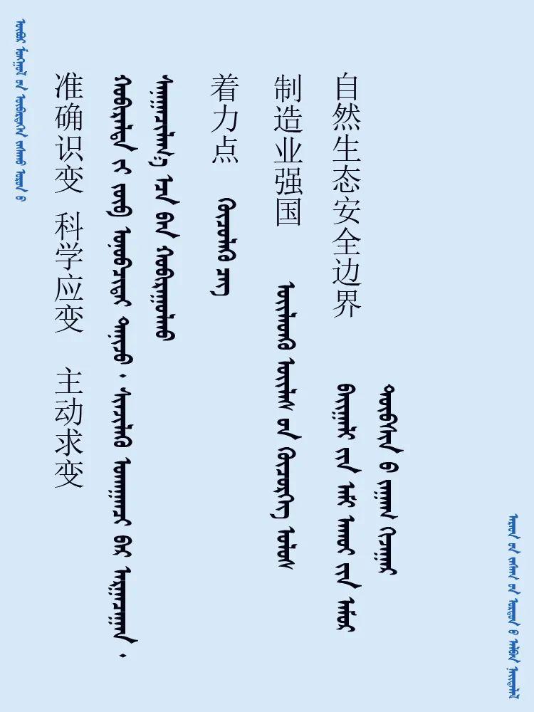中共十九届五中全会 ------ 词语翻译摘录(蒙古文) 第11张 中共十九届五中全会 ------ 词语翻译摘录(蒙古文) 蒙古文库