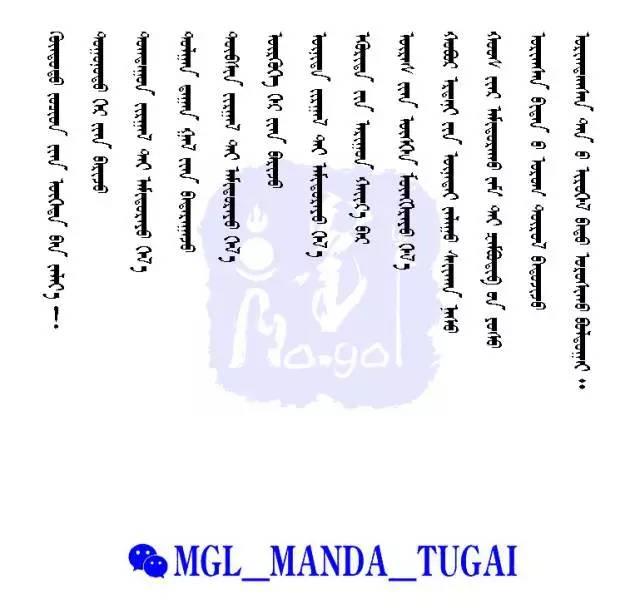 婚礼邀请词 — 可以在请柬上写,实用(蒙古文) 第3张 婚礼邀请词 — 可以在请柬上写,实用(蒙古文) 蒙古文库