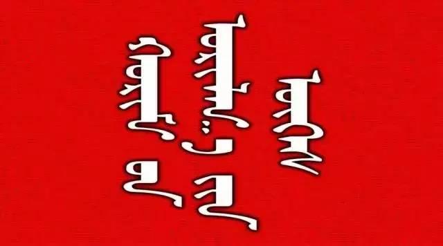 婚礼邀请词 — 可以在请柬上写,实用(蒙古文) 第1张 婚礼邀请词 — 可以在请柬上写,实用(蒙古文) 蒙古文库