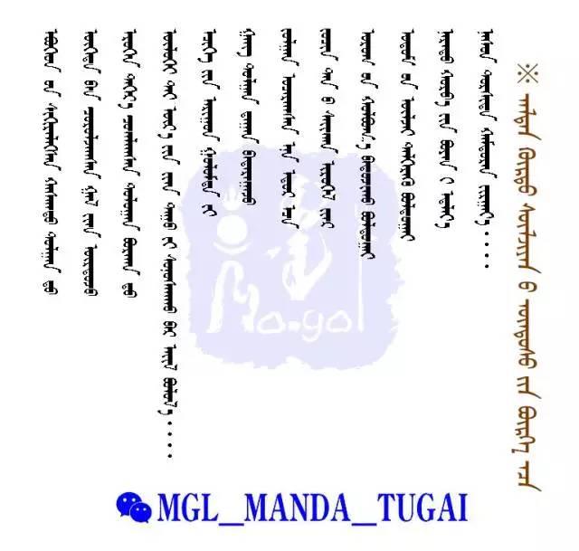 婚礼邀请词 — 可以在请柬上写,实用(蒙古文) 第4张 婚礼邀请词 — 可以在请柬上写,实用(蒙古文) 蒙古文库
