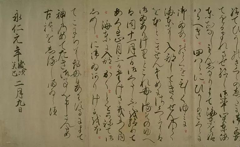日本传世名画《蒙古袭来绘词》 第49张