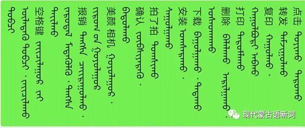 学习这些汉词翻译成蒙古文怎么说 第1张 学习这些汉词翻译成蒙古文怎么说 蒙古文库