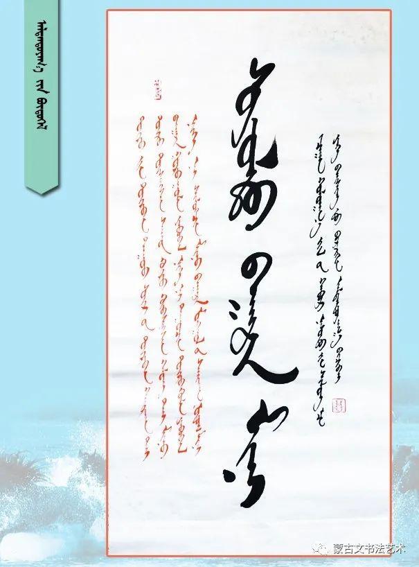 """""""故乡风""""巴林右旗蒙古文书法网络展(二) 第3张"""