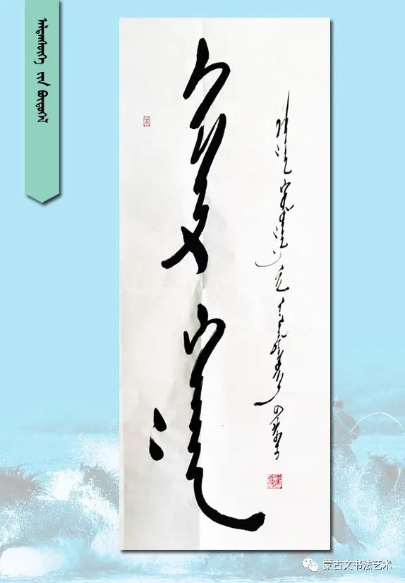 """""""故乡风""""巴林右旗蒙古文书法网络展(二) 第4张"""