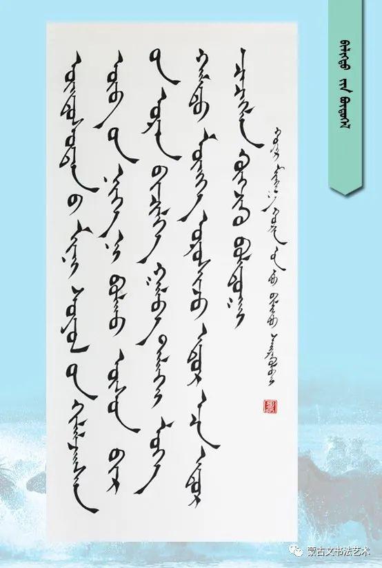 """""""故乡风""""巴林右旗蒙古文书法网络展(二) 第5张"""