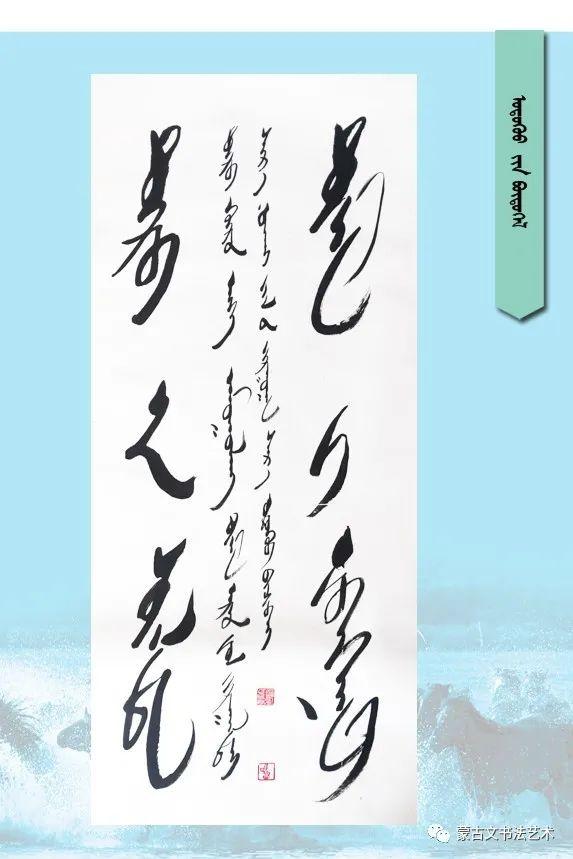 """""""故乡风""""巴林右旗蒙古文书法网络展(二) 第12张"""
