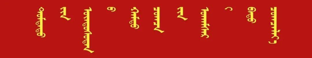 铸牢中华民族共同体意识—— 蒙古文宣传标语 第1张 铸牢中华民族共同体意识—— 蒙古文宣传标语 蒙古文库