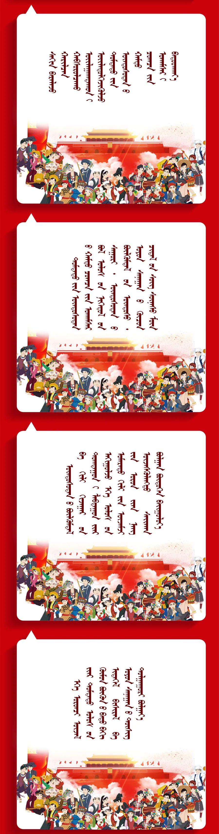 铸牢中华民族共同体意识—— 蒙古文宣传标语 第3张 铸牢中华民族共同体意识—— 蒙古文宣传标语 蒙古文库