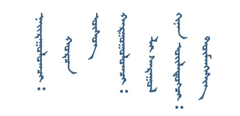 铸牢中华民族共同体意识—— 蒙古文宣传标语 第6张 铸牢中华民族共同体意识—— 蒙古文宣传标语 蒙古文库