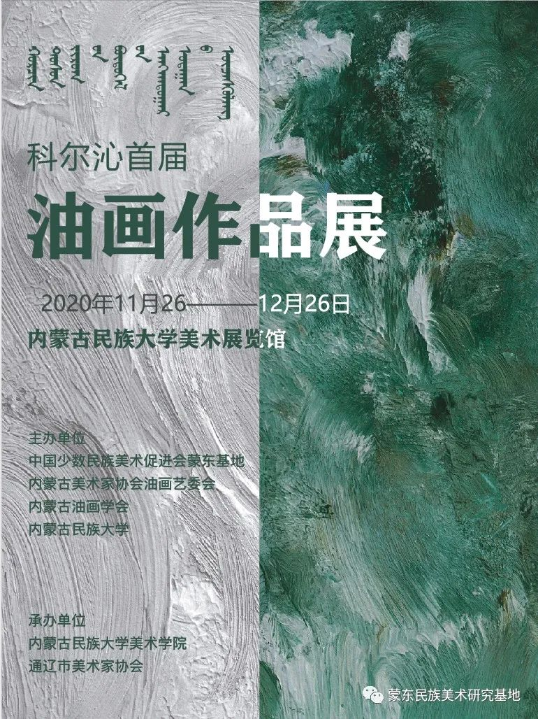 科尔沁首届油画展作品集 第1张 科尔沁首届油画展作品集 蒙古画廊