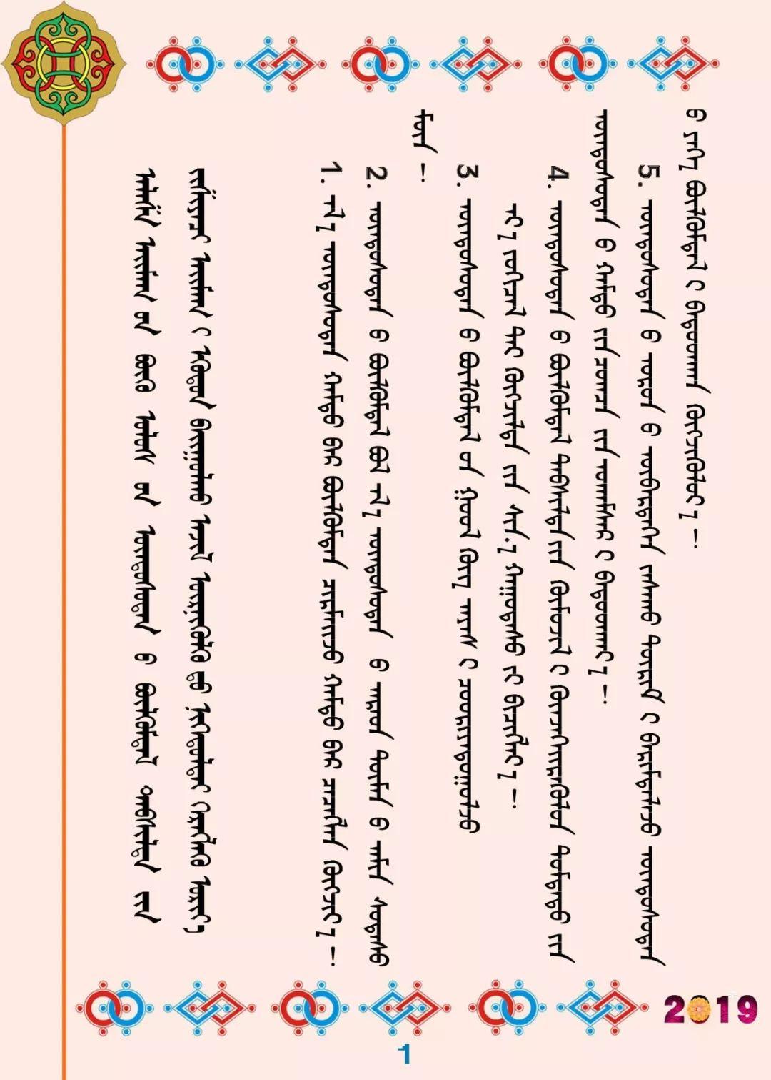【蒙古文】阿拉善盟民族团结进步宣传标语(蒙汉双语)