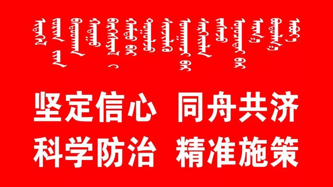 蒙文|防控工作宣传标语 第3张
