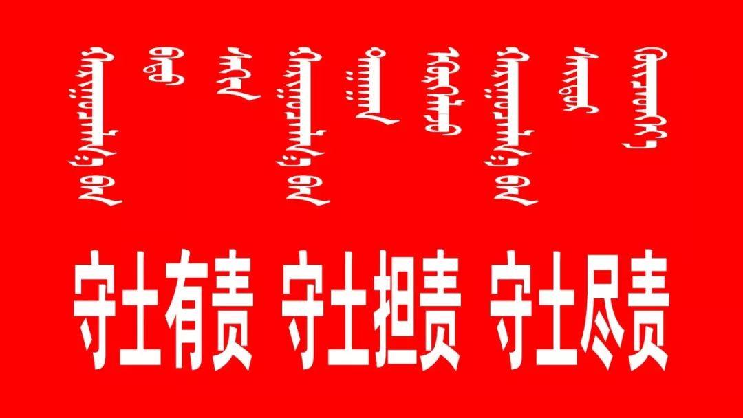 蒙文|防控工作宣传标语 第7张