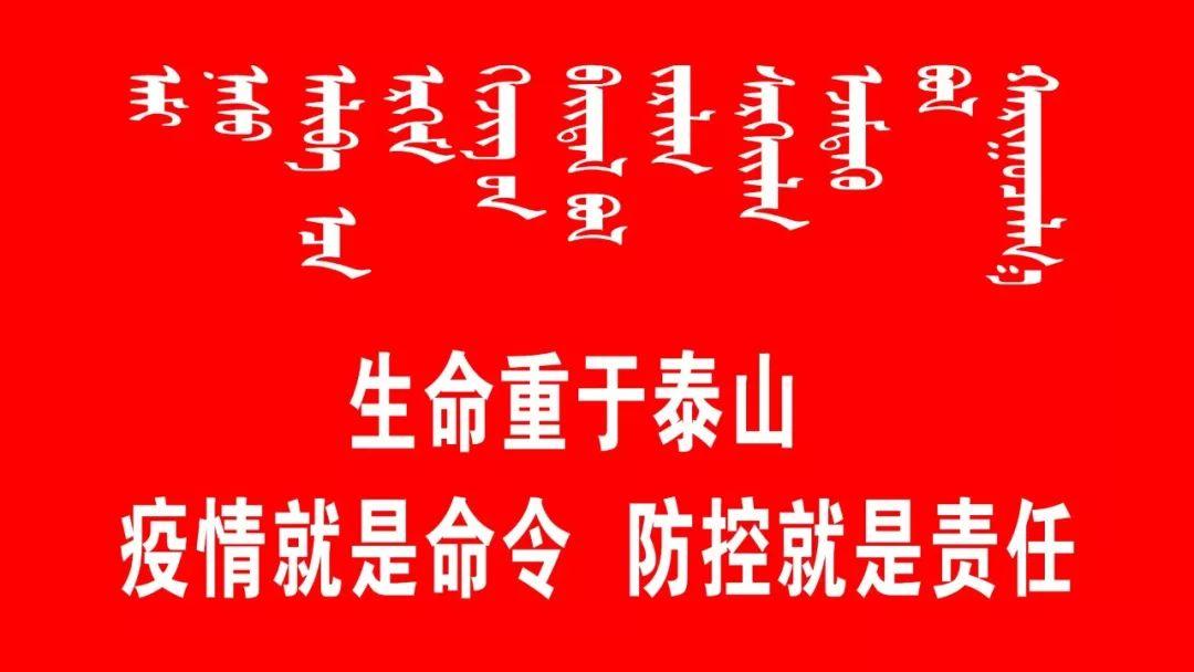 蒙文|防控工作宣传标语 第6张