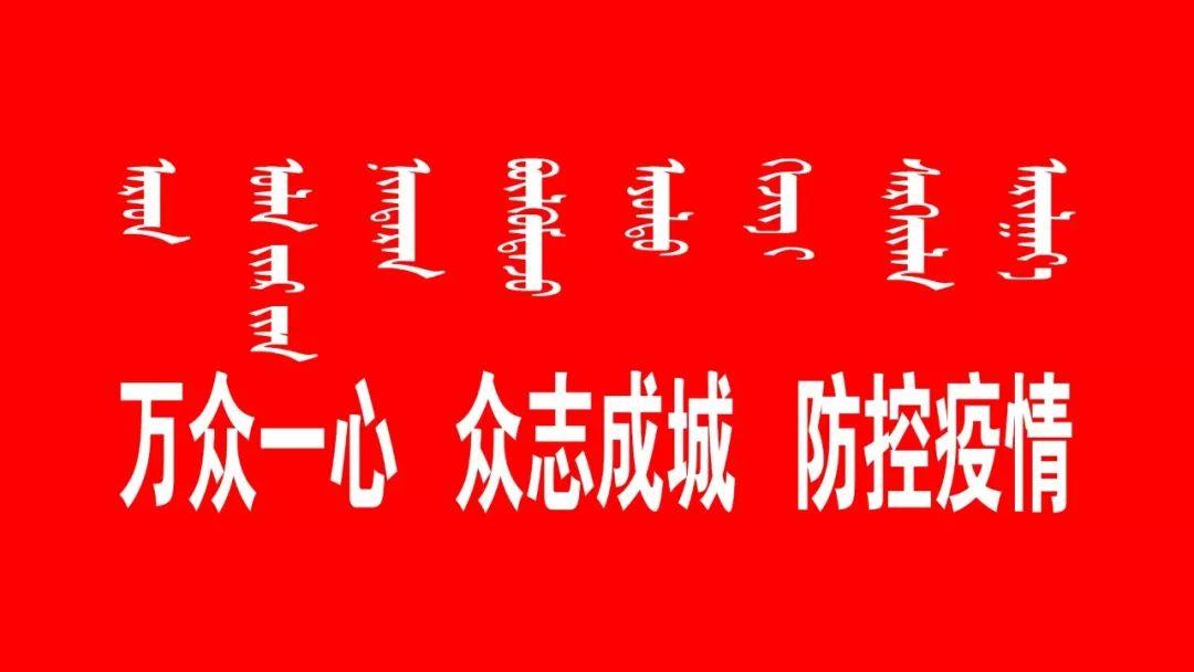 蒙文|防控工作宣传标语 第11张