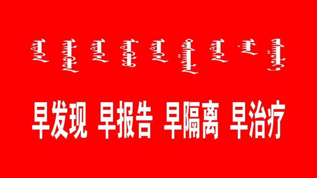 蒙文|防控工作宣传标语 第14张