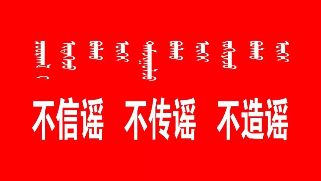 蒙文|防控工作宣传标语 第12张