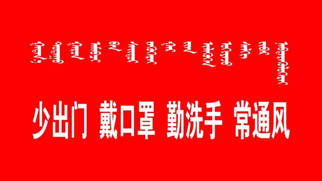 蒙文|防控工作宣传标语 第13张