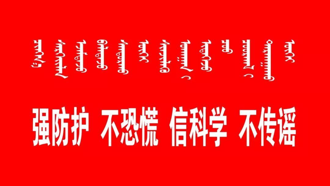 蒙文|防控工作宣传标语 第15张
