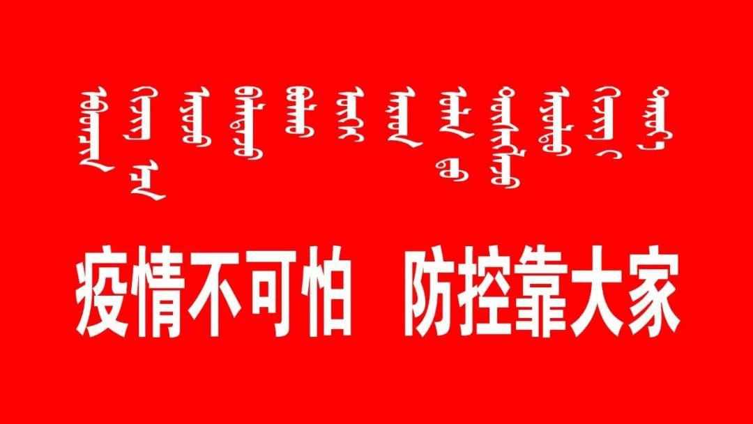 蒙文|防控工作宣传标语 第16张