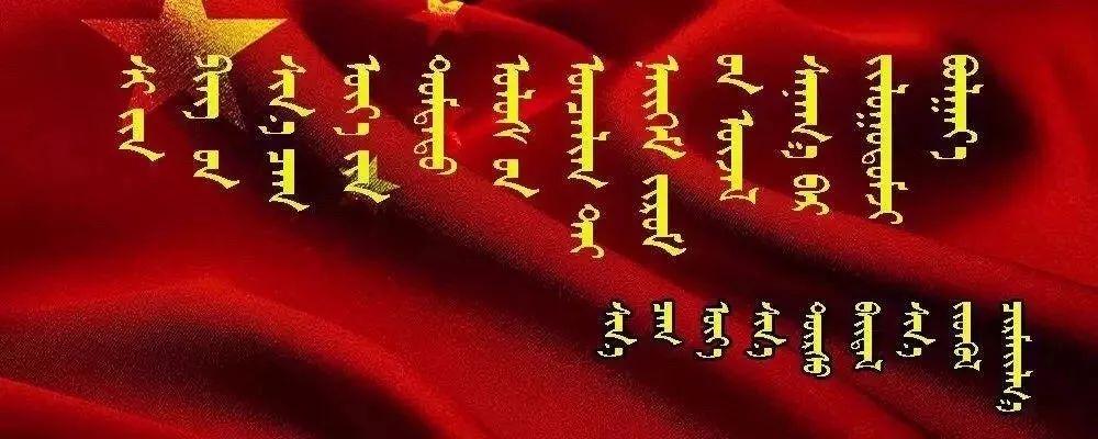"""【蒙古文】嘎查村、社区""""两委""""换届宣传标语口号"""