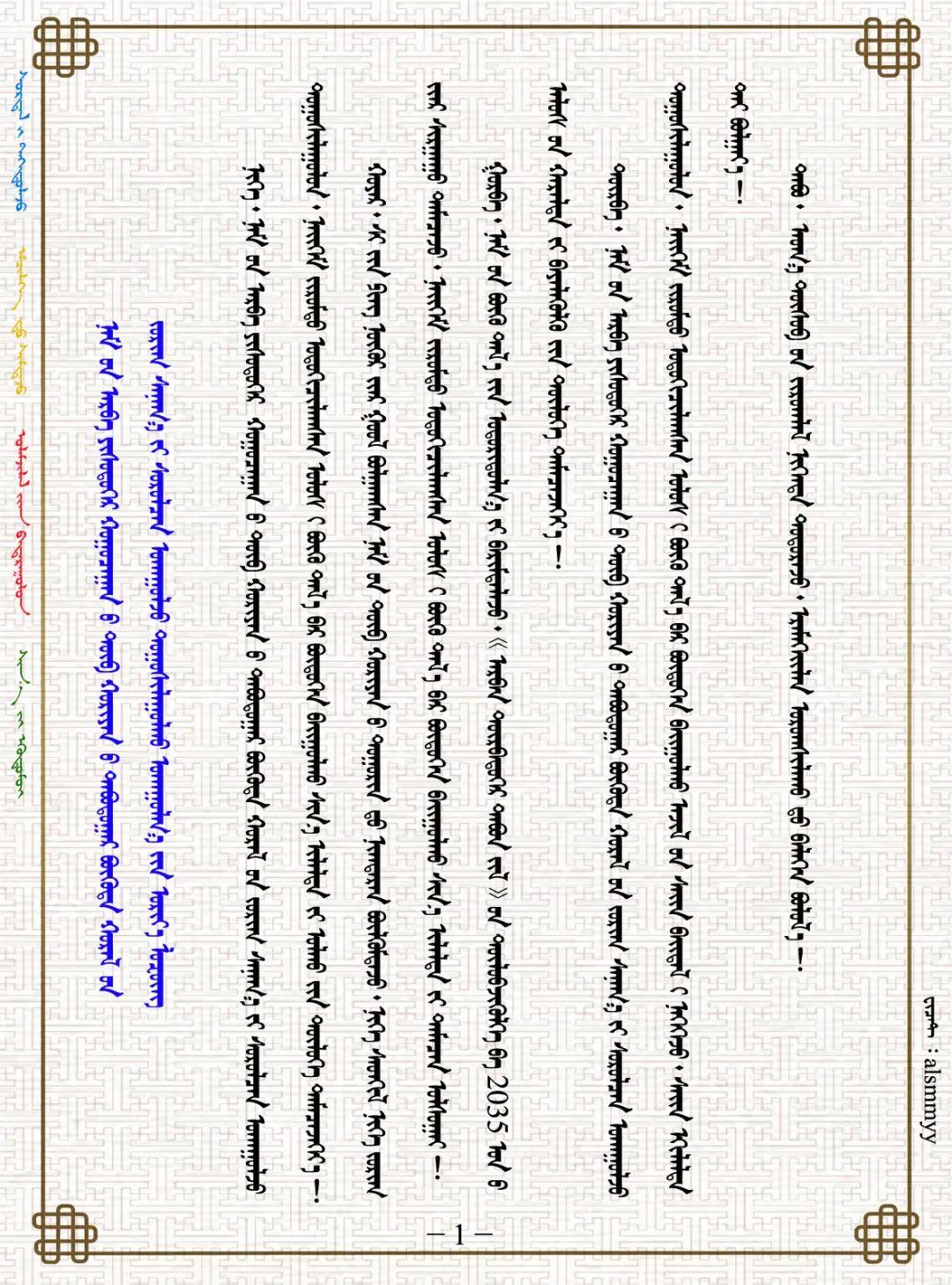 学习宣传贯彻党的十九届五中全会精神宣传标语(蒙古文) 第1张