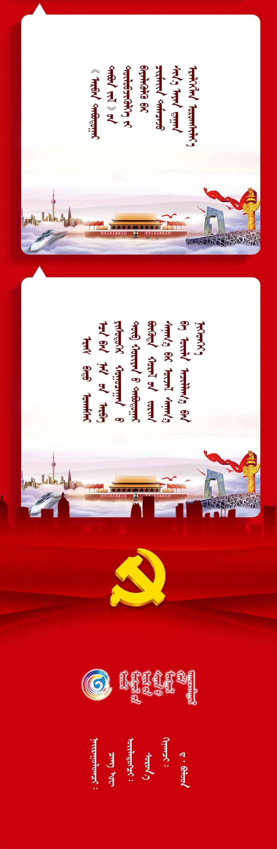【蒙古文】全面建设社会主义现代化国家——宣传标语 第4张