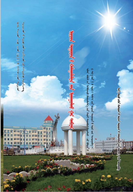 呼伦贝尔市新左旗制作发放蒙文版环保宣传手册