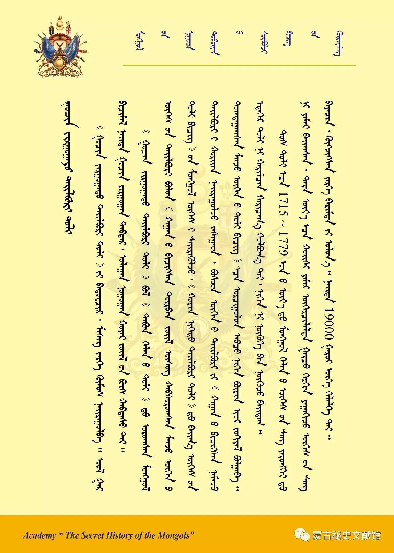 【蒙古文】三十六卷本辞典