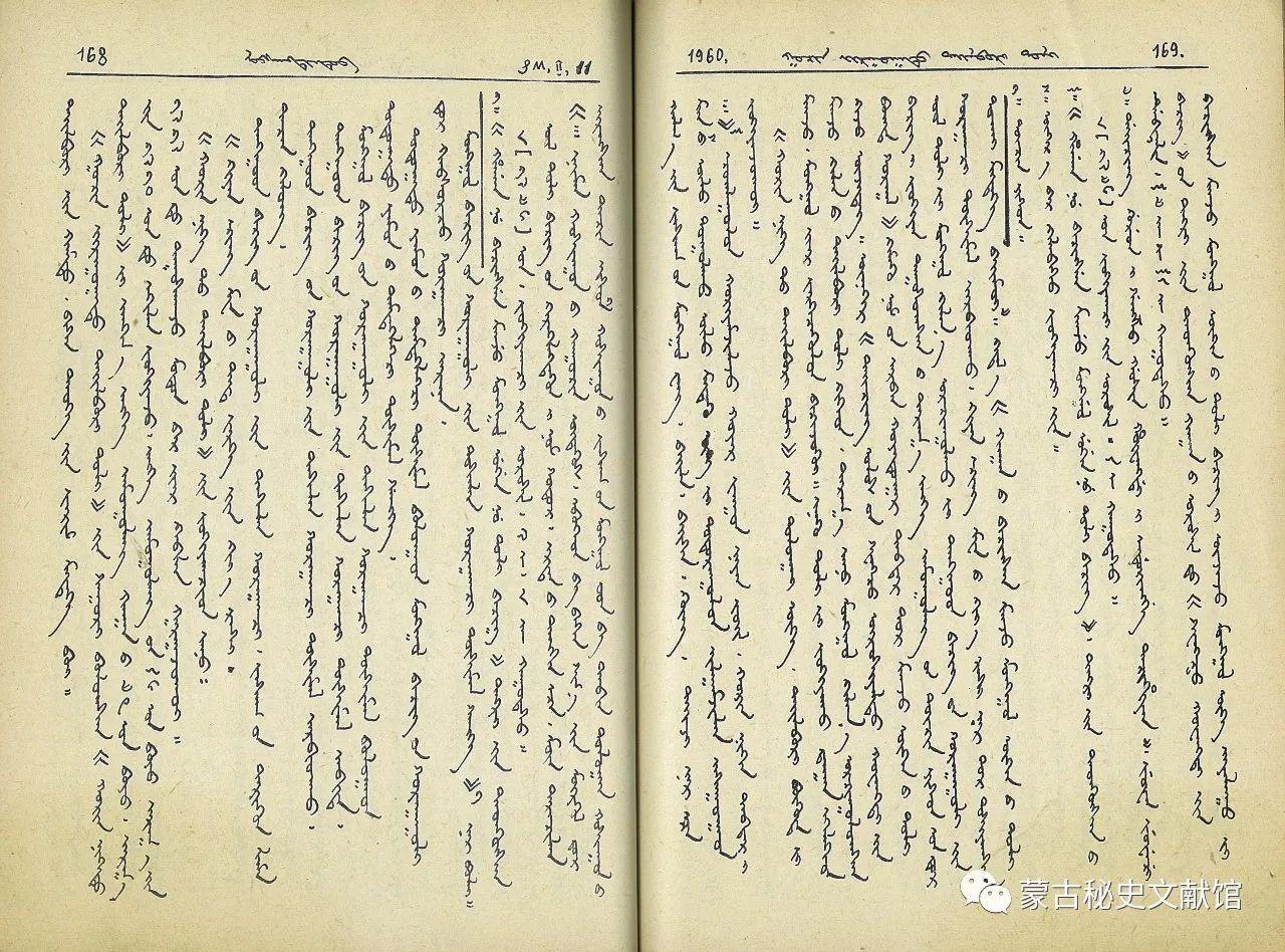 【蒙古文】三十六卷本辞典 第4张