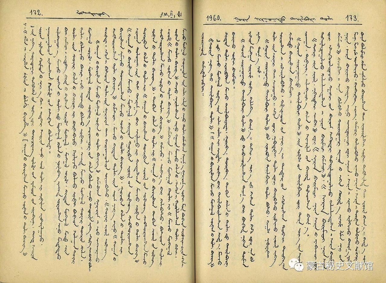 【蒙古文】三十六卷本辞典 第6张
