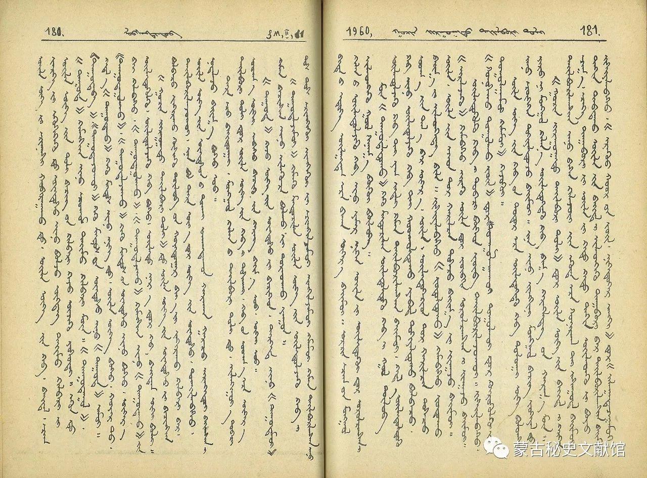 【蒙古文】三十六卷本辞典 第10张