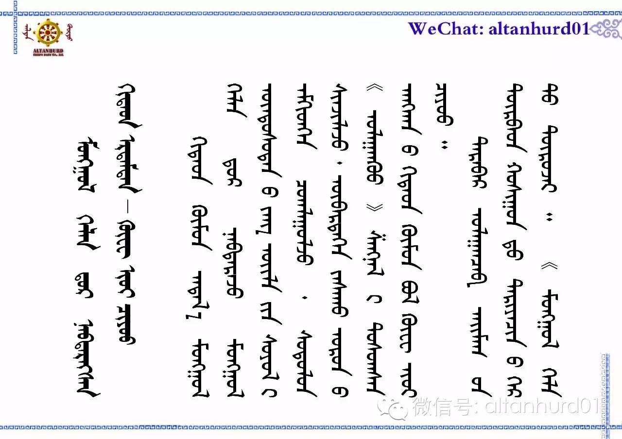 【金轮头条】精通蒙古语的汉族学者(蒙古文) 第2张