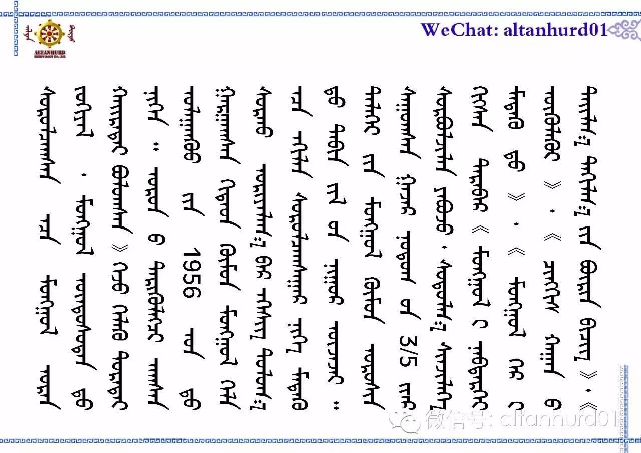 【金轮头条】精通蒙古语的汉族学者(蒙古文) 第3张