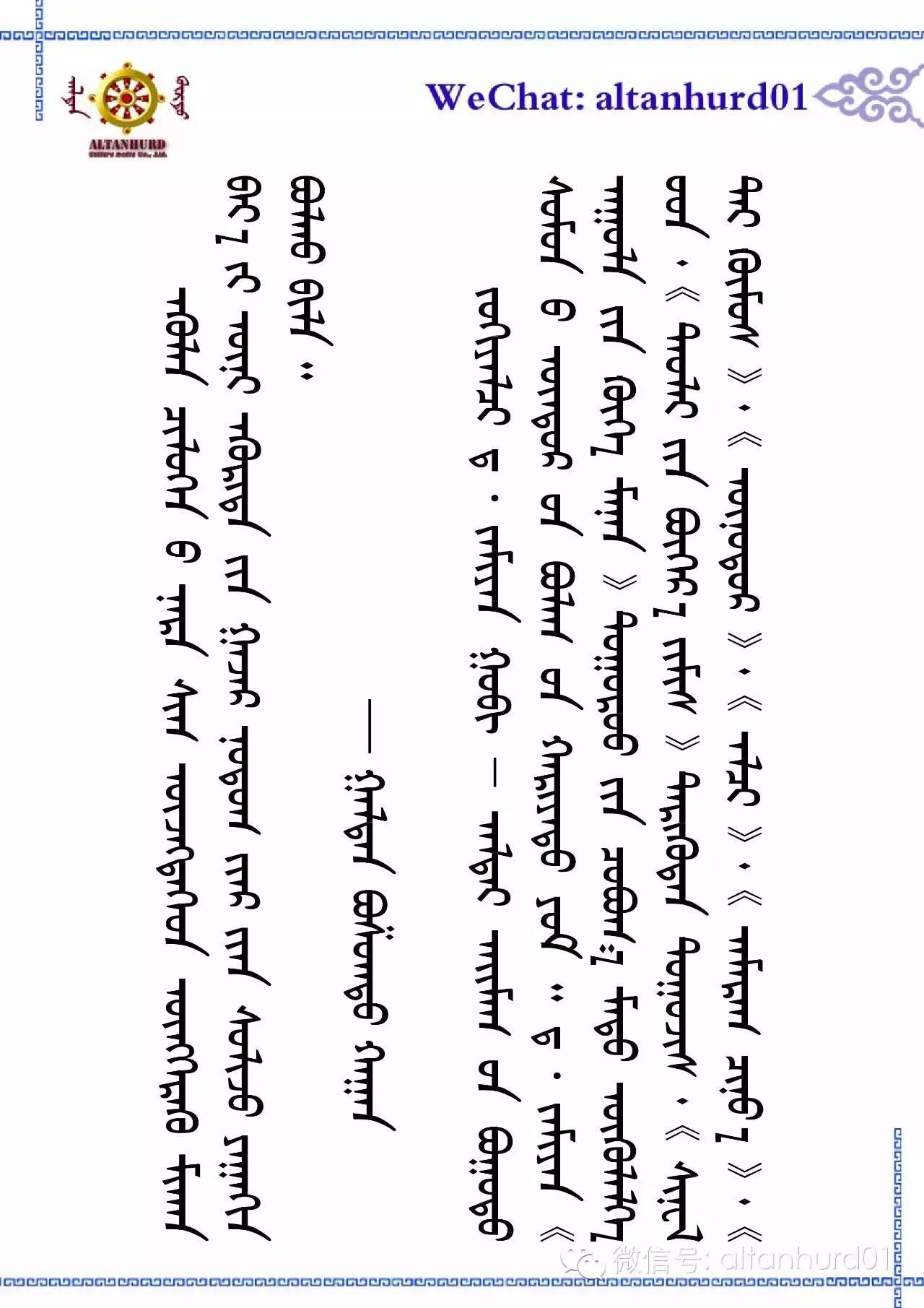 【金轮头条】精通蒙古语的汉族学者(蒙古文) 第8张