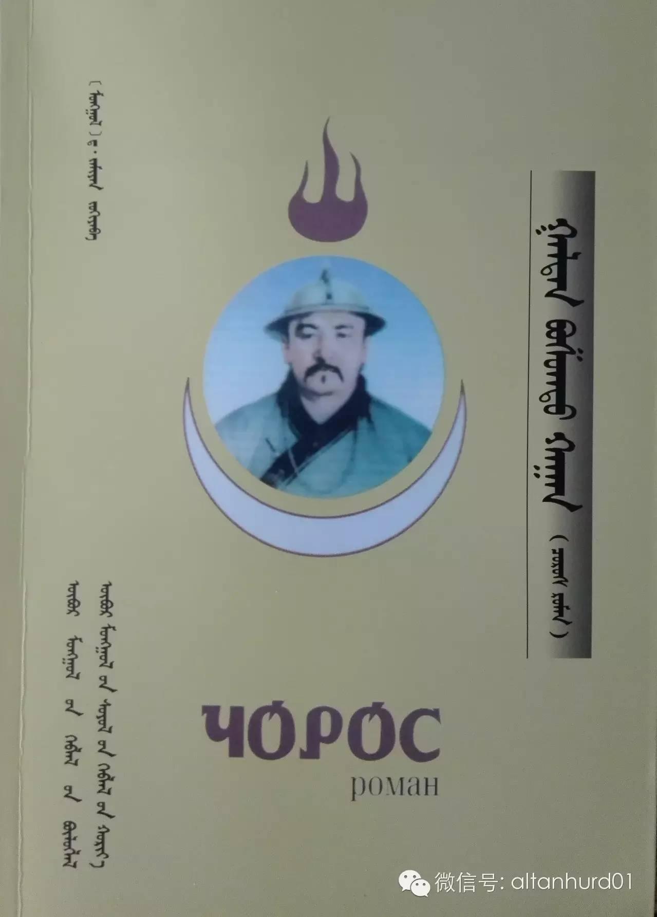 【金轮头条】精通蒙古语的汉族学者(蒙古文) 第7张