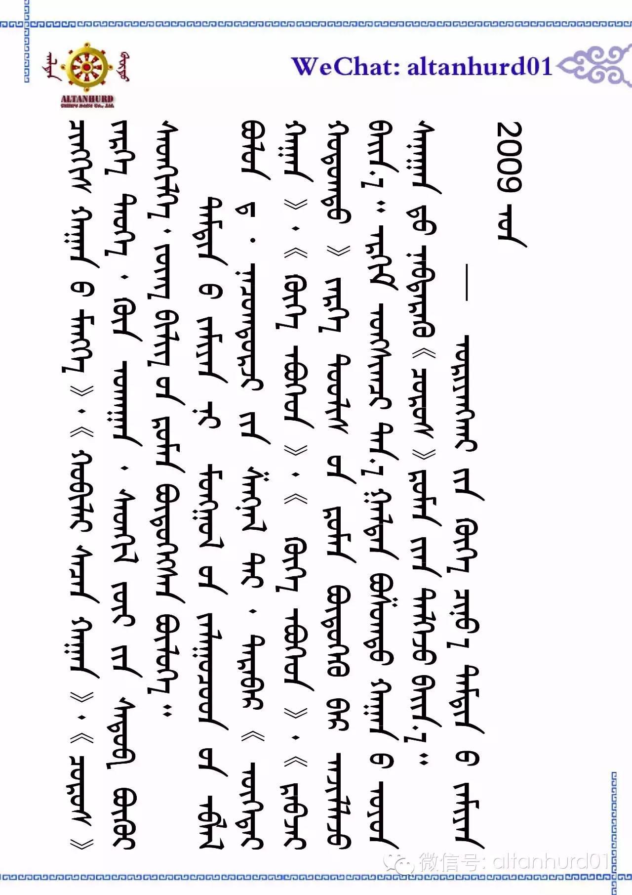 【金轮头条】精通蒙古语的汉族学者(蒙古文) 第9张