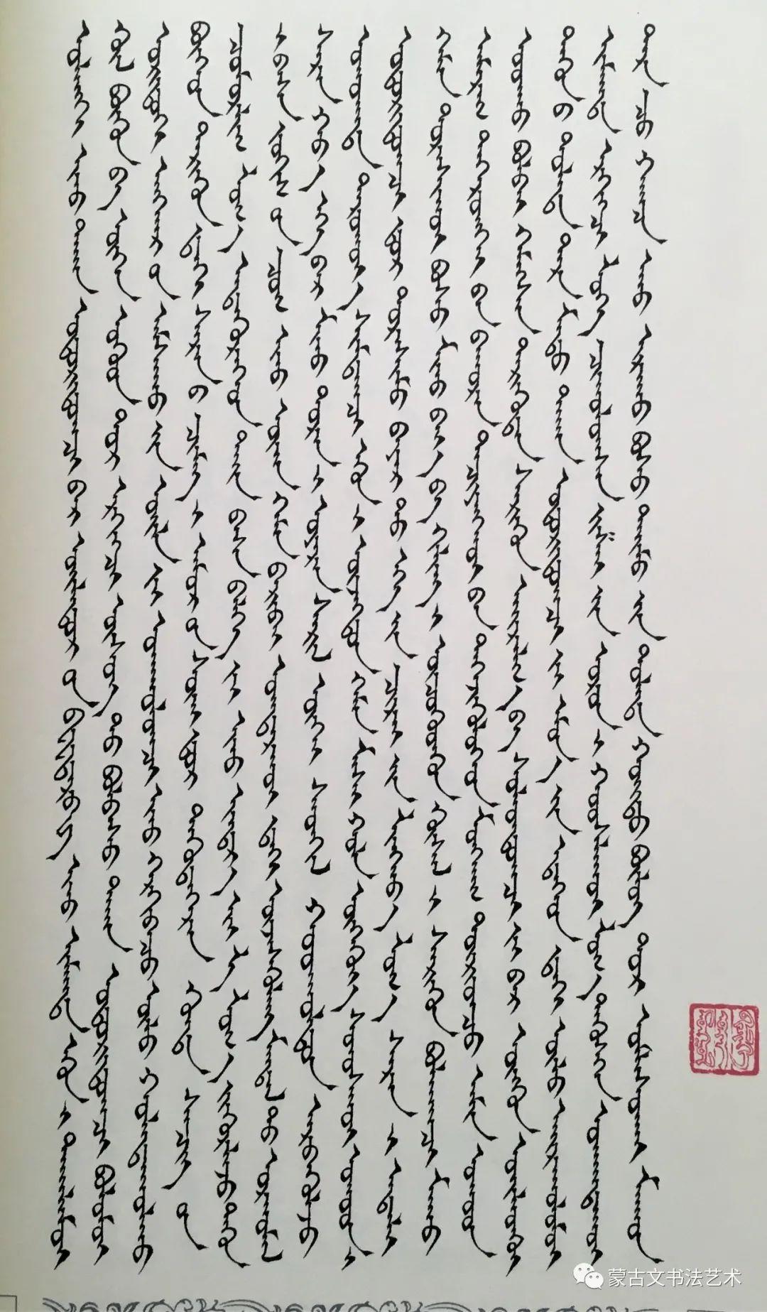 戴海琴楷书《诗镜论》 第7张