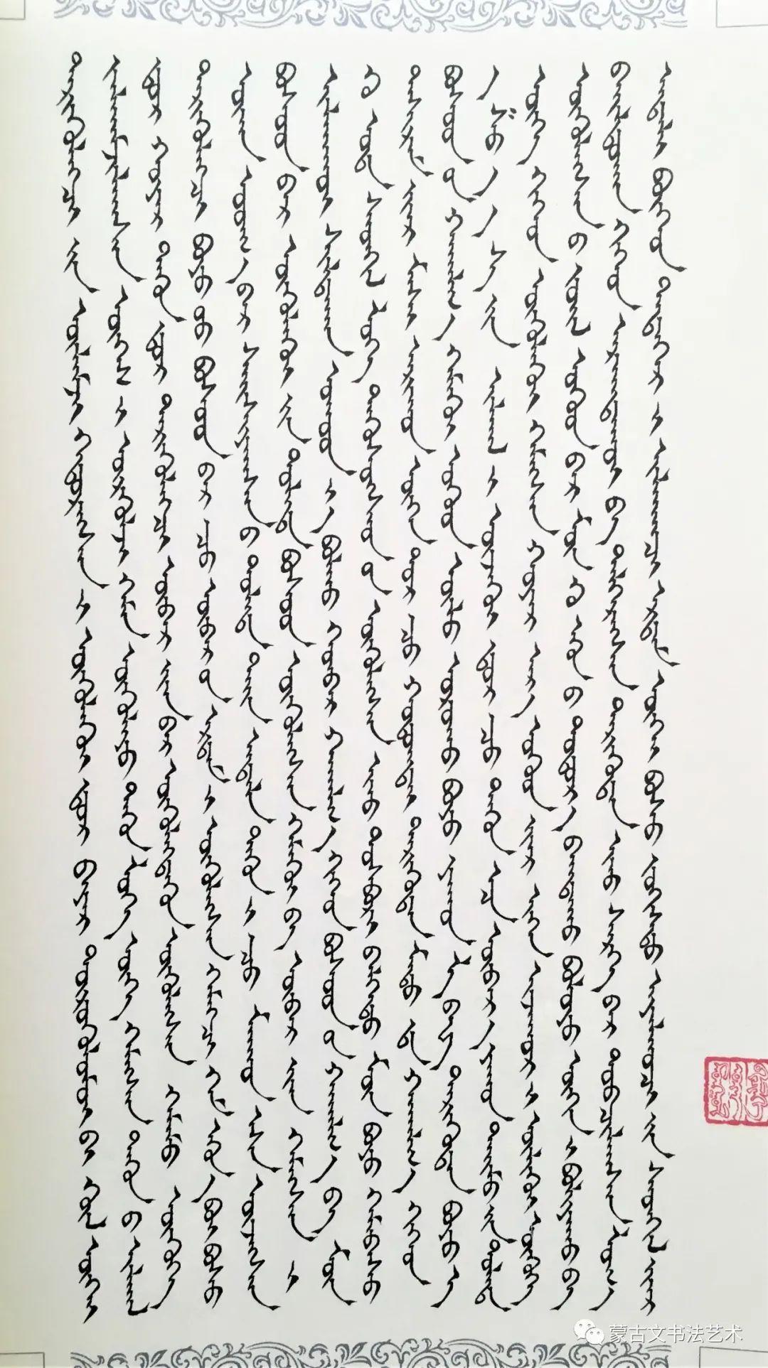 戴海琴楷书《诗镜论》 第9张