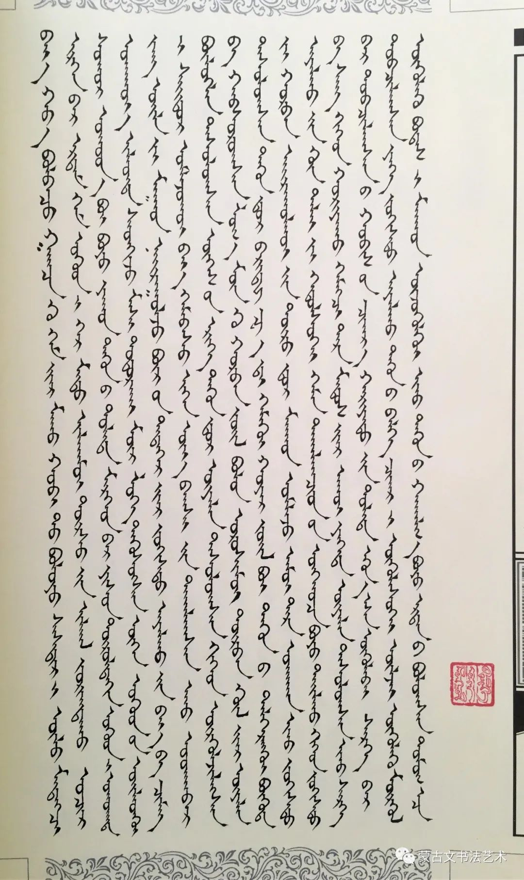 戴海琴楷书《诗镜论》 第10张